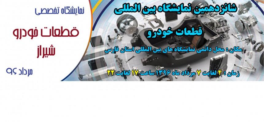 شانزدهمین نمایشگاه بین المللی قطعات خودرو در شیراز