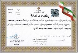 National Standard Certificate