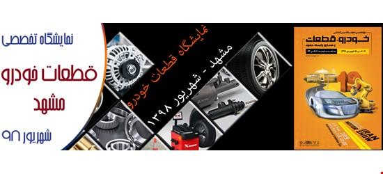 حضور شرکت سوخت آما در نوزدهمین نمایشگاه بین المللی خودرو، قطعات و صنایع وابسته مشهد 98