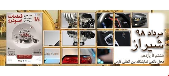 حضور شرکت سوخت آما در هجدهمین نمایشگاه بین المللی قطعات خودرو شیراز ۹۸