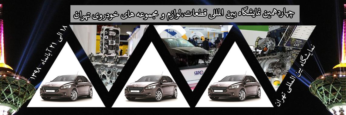 حضور شرکت سوخت آما در چهاردهمین نمایشگاه قطعات و مجموعه های خودرو تهران-آبان 98