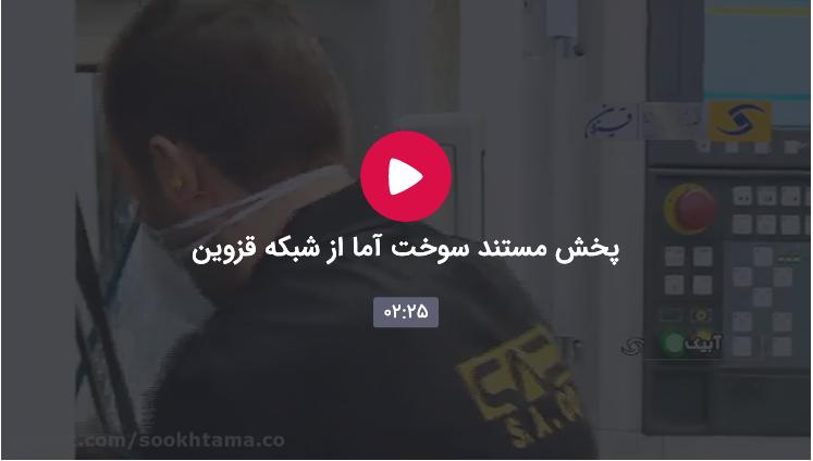 پخش تیزر تبلیغاتی سوخت آما از شبکه استانی قزوین