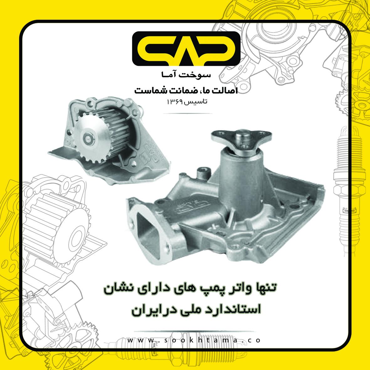 تنها تولید کننده انواع واتر پمپ با نشان ملی استاندارد در ایران